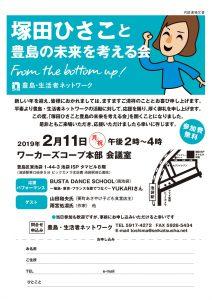 豊島の未来を考える会のサムネイル