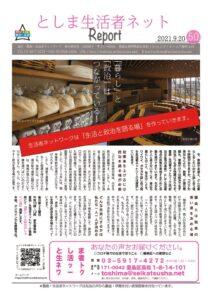 豊島ネット50-1のサムネイル